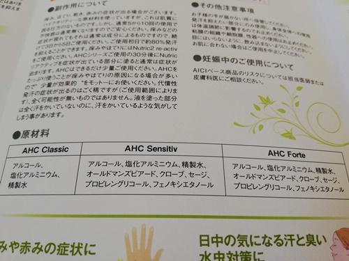 【AHCセンシティブ】成分